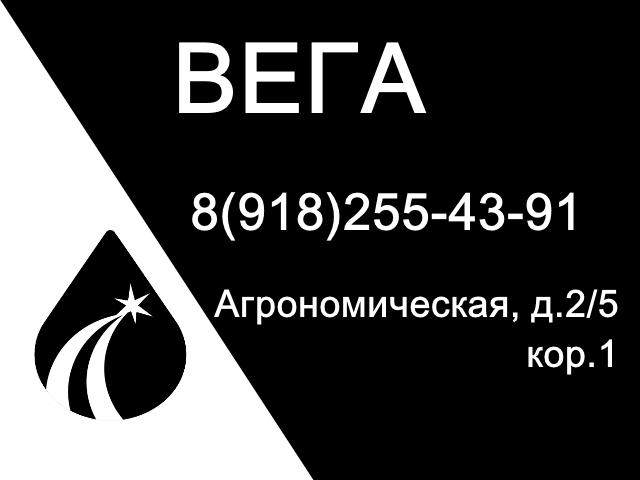 Визитка топливной компании ООО ВЕГА. Контакты топливной компании
