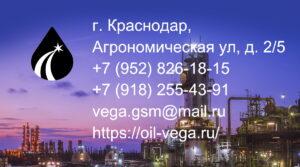 Контакты топливной компании ВЕГА