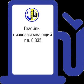 Газойль низкозастывающий (Новошахтинский НПЗ) пл. 0.835